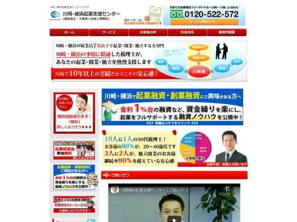 大原政人税理士事務所のホームページ