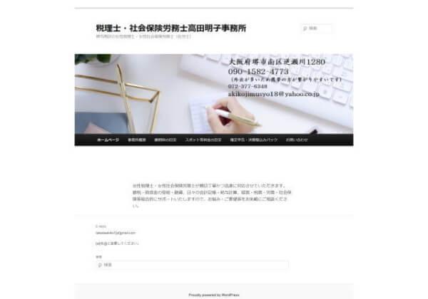 税理士・社会保険労務士高田明子事務所のホームページ