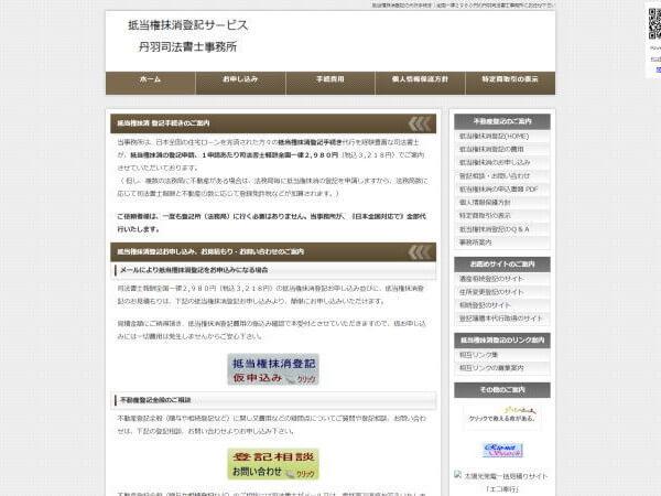 丹羽司法書士事務所のホームページ