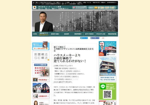 エーティーエム建築一級建築士事務所のホームページ