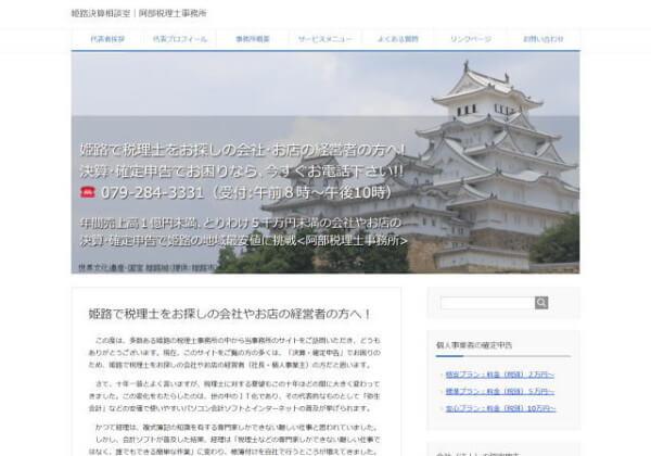 阿部浩章税理士事務所のホームページ