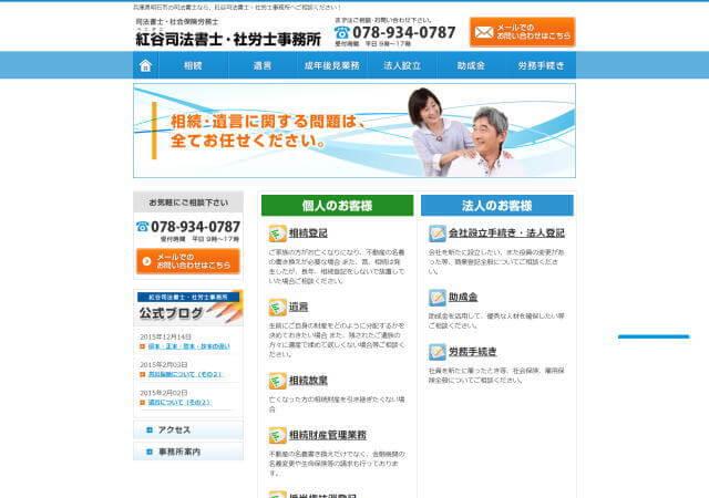 紅谷司法書士・社労士事務所のホームページ