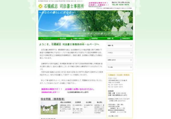 石橋威志司法書士事務所のホームページ