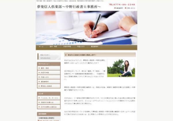 中野行政書士事務所のホームページ