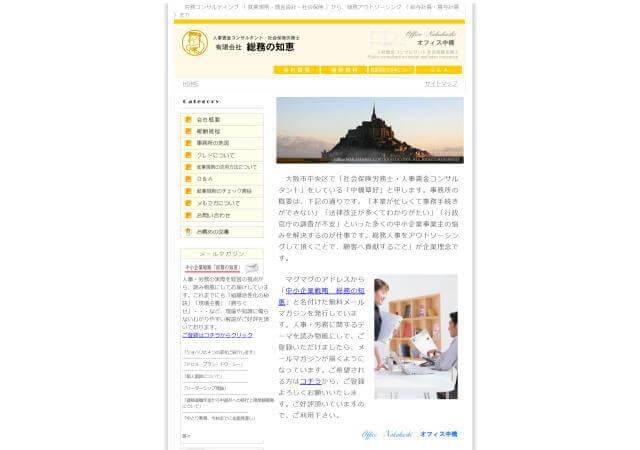 オフィス中橋のホームページ