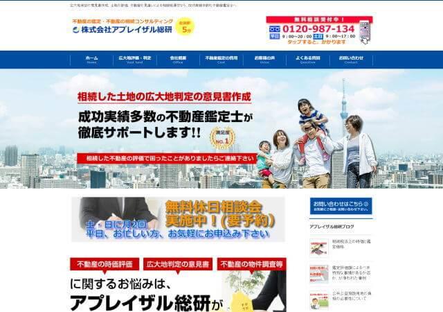 株式会社 アプレイザル総研のホームページ