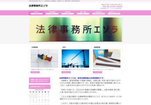 法律事務所エソラのホームページ