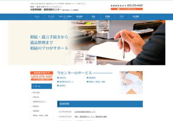 行政書士エスト法務事務所のホームページ