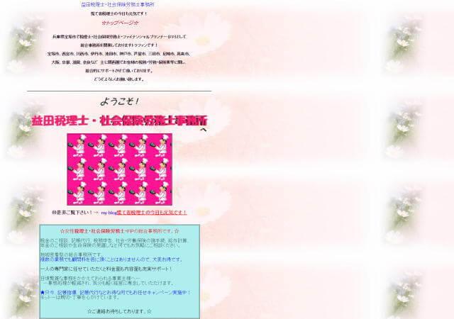 益田英代税理士事務所のホームページ