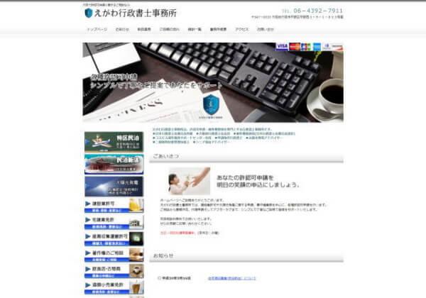 えがわ行政書士事務所のホームページ