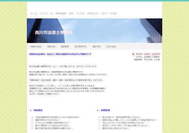 首藤・西川司法書士事務所のホームページ