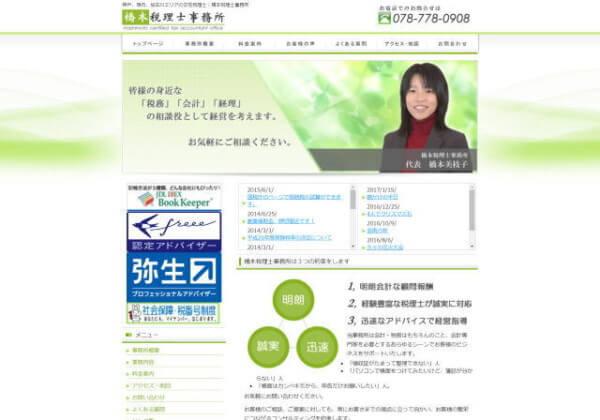 橋本会計事務所のホームページ