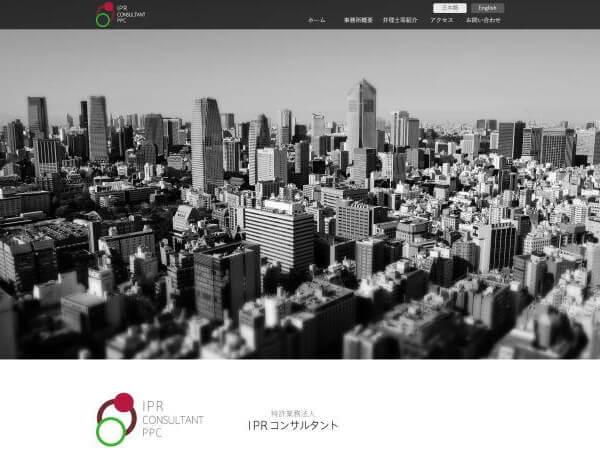 特許業務法人 IPRコンサルタントのホームページ