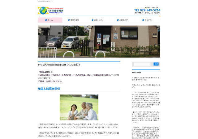 石井行政書士事務所のホームページ