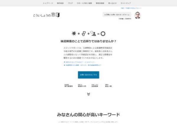 行政書士事務所スマートサポートのホームページ