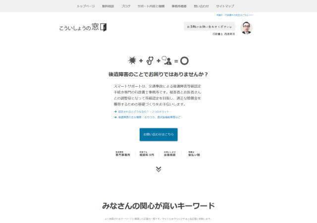 行政書士事務所スマートサポート(大阪市西成区)