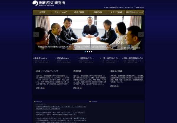 株式会社 後継者BC研究所のホームページ