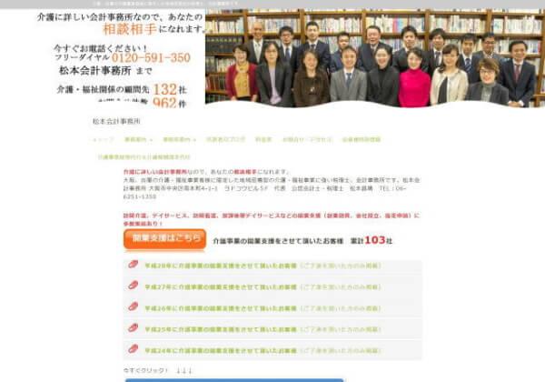 公認会計士松本昌晴事務所のホームページ