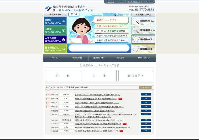 建設業専門行政書士事務所リーガルスペース大阪オフィスのホームページ
