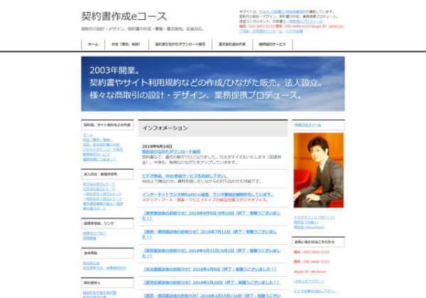 M.B.A. 行政書士 岡田旭事務所のホームページ