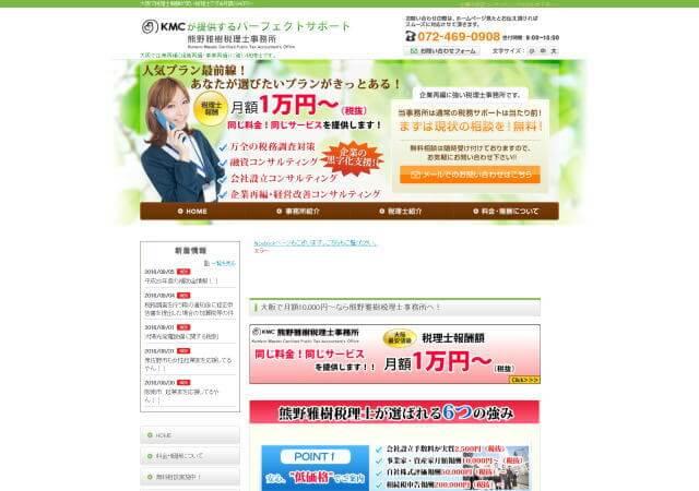 熊野雅樹税理士事務所のホームページ