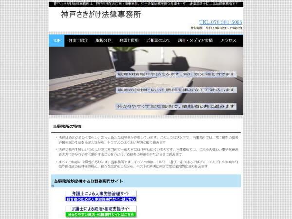 神戸さきがけ法律事務所のホームページ