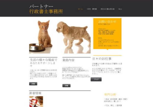 パートナー行政書士事務所のホームページ