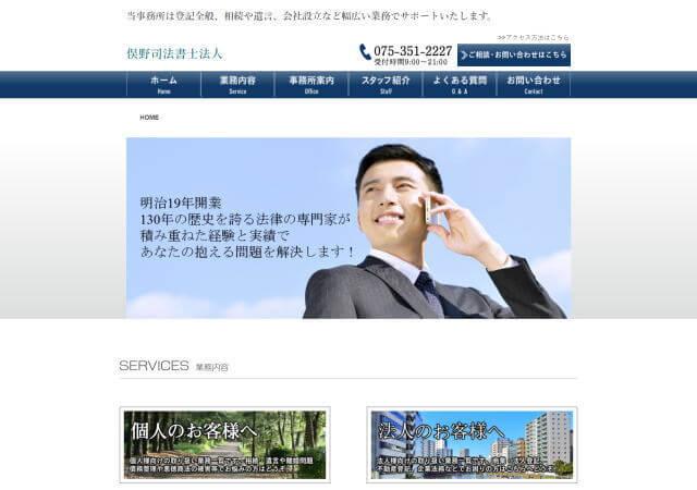 俣野 司法書士法人のホームページ