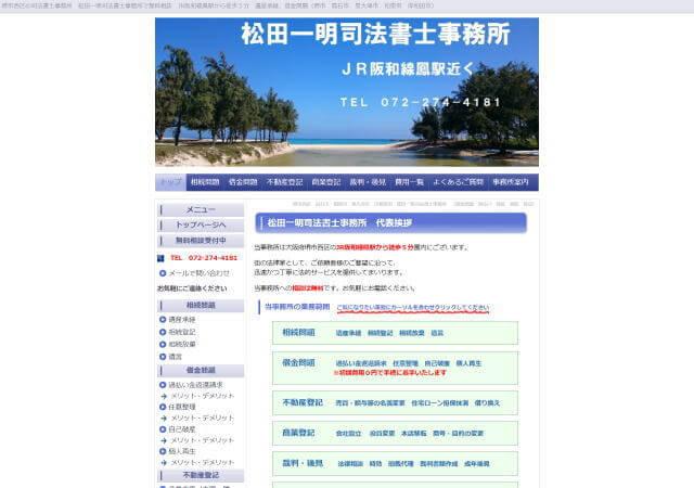 松田一明司法書士事務所のホームページ