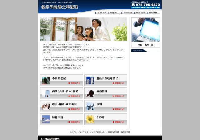 松井司法書士事務所のホームページ