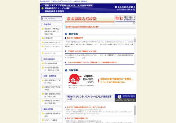 明和マネジメント 税理士法人のホームページ