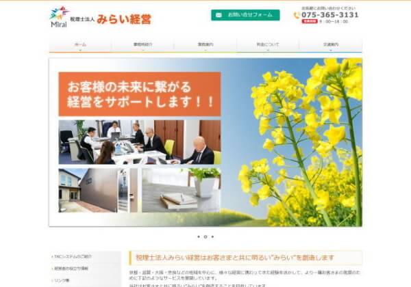 税理士法人 みらい経営のホームページ