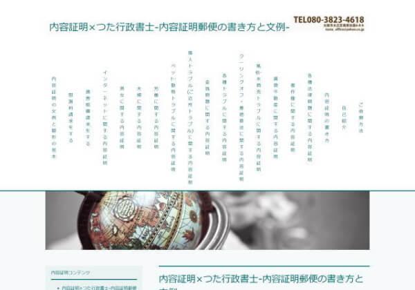 つた行政書士法務事務所のホームページ