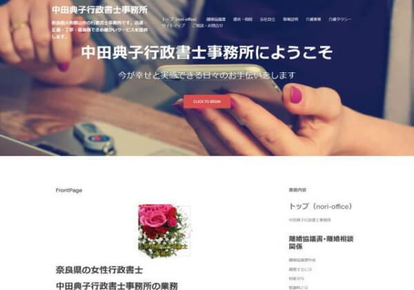 中田典子行政書士事務所のホームページ