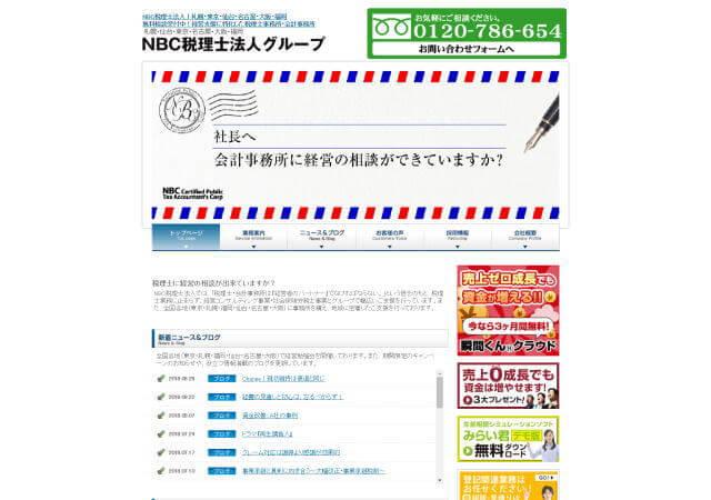 NBC 税理士法人 大阪事務所のホームページ