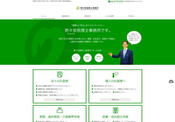 野々垣税理士事務所のホームページ