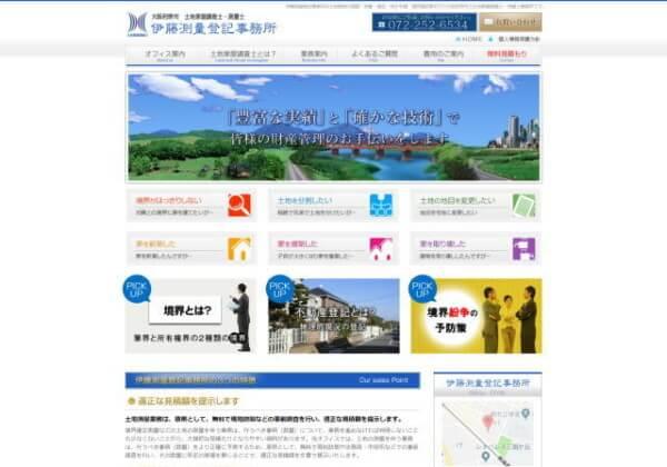 伊藤測量登記事務所のホームページ