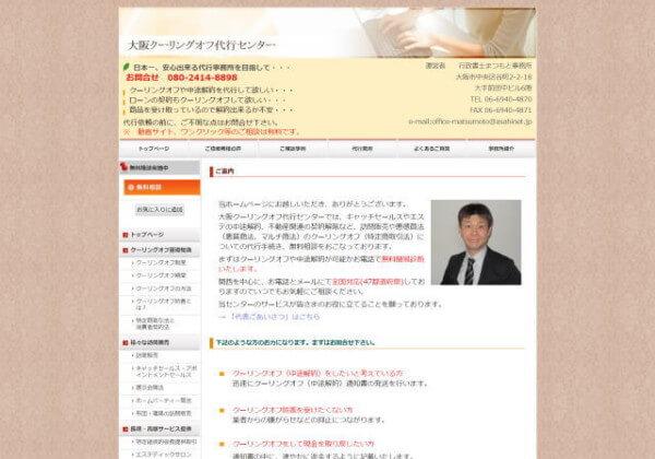 行政書士まつもと事務所のホームページ