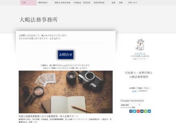 行政書士・海事代理士 大嶋法務事務所のホームページ
