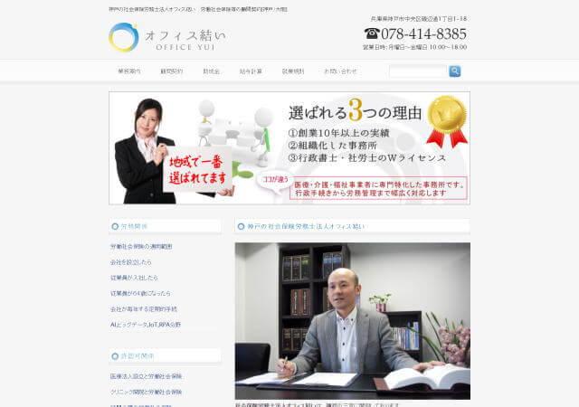 社会保険労務士オフィス結いのホームページ