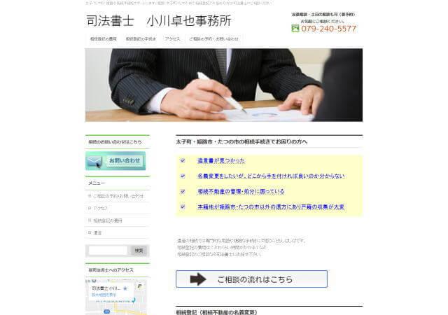 司法書士小川卓也事務所のホームページ