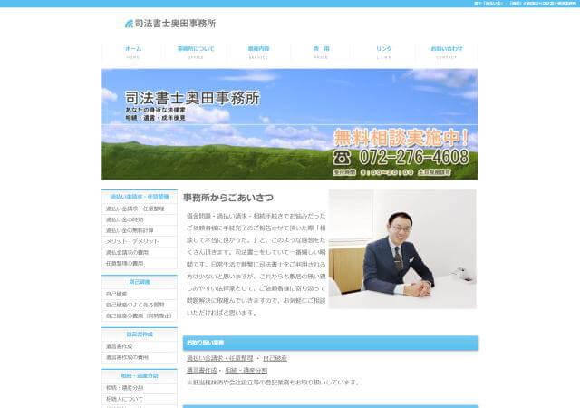司法書士奥田事務所のホームページ