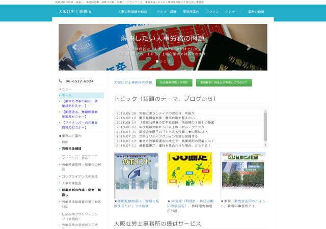 大阪社労士事務所のホームページ