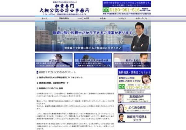 大槻公認会計士事務所のホームページ