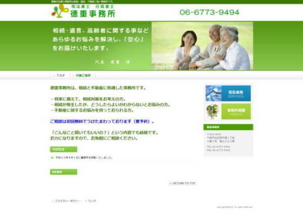 徳重司法書士事務所のホームページ