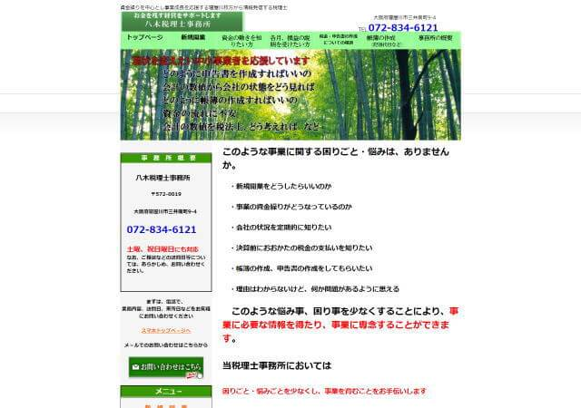八木税理士事務所のホームページ