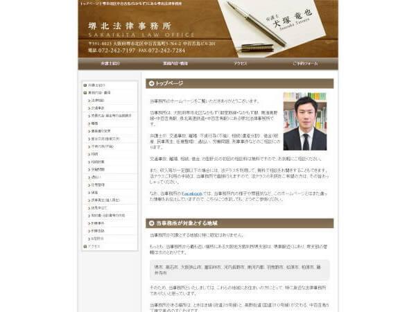 堺北法律事務所のホームページ