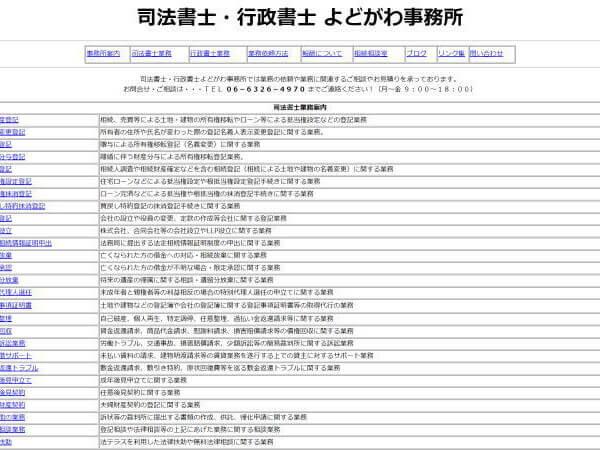 司法書士・行政書士よどがわ事務所のホームページ