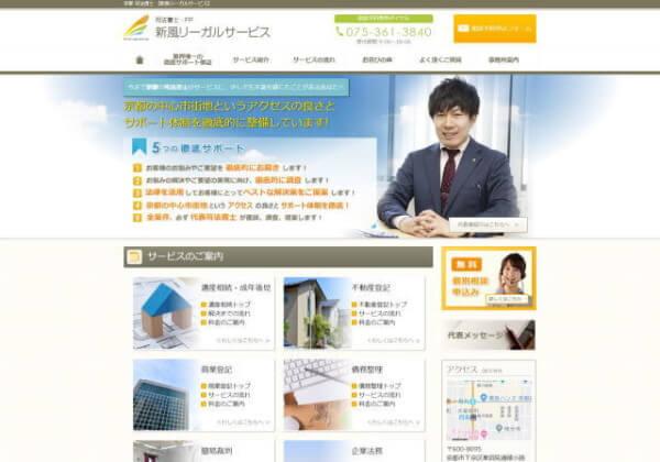 司法書士・FP 新風リーガルサービスのホームページ