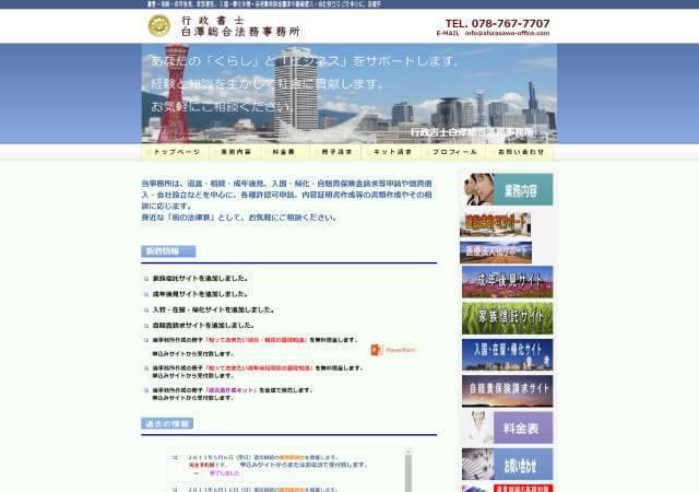 行政書士白澤総合法務事務所のホームページ